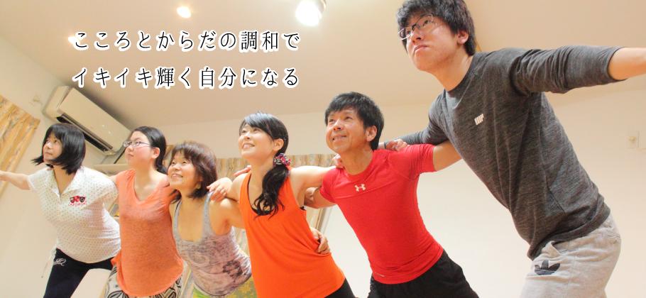 愛媛今治加圧トレーニング・ヨガ・ZUMBA・ピラティス・ボディーメイクセラピー・ダイエット・姿勢改善・肩こり・腰痛・癒し